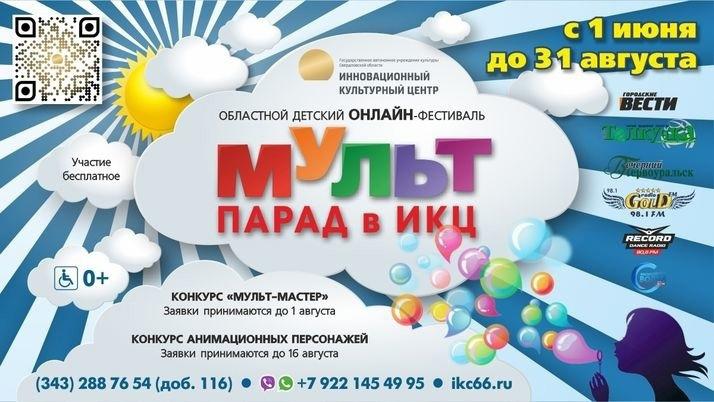Подведены итоги IV Областного фестиваля «Мульт-парад в ИКЦ»