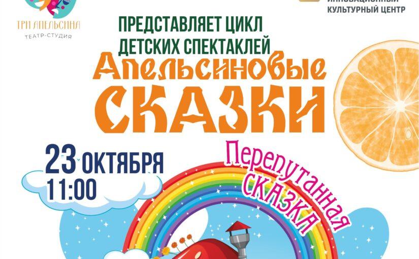 Программа «Апельсиновые сказки» — «Перепутанная сказка»