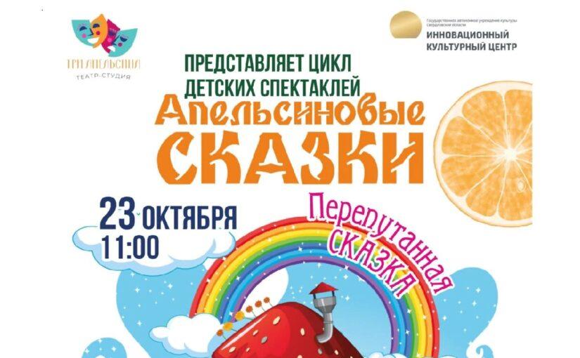 В ИКЦ — «Апельсиновые сказки»