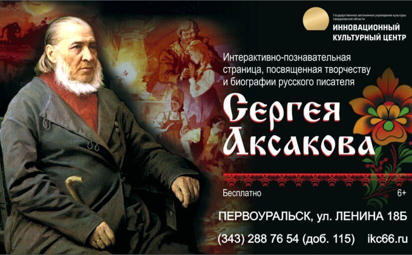 В честь 230-летия со дня рождения Сергея Аксакова