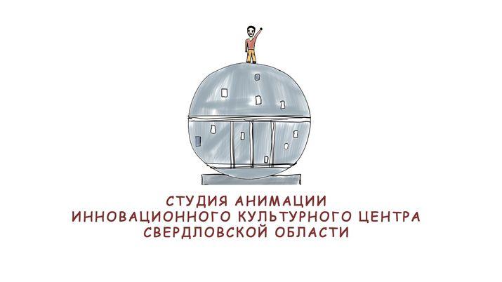 Студия анимации ИКЦ. Премьера в Екатеринбурге